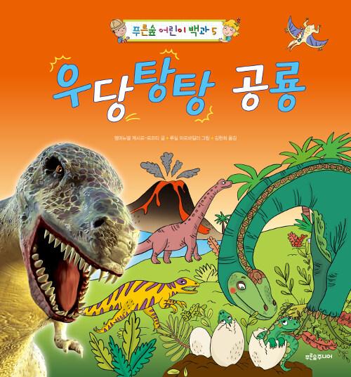우당탕탕 공룡