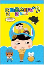 엉덩이 탐정 멀티플 스티커북 2