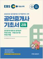 2020 EBS 공인중개사 기초서 2차