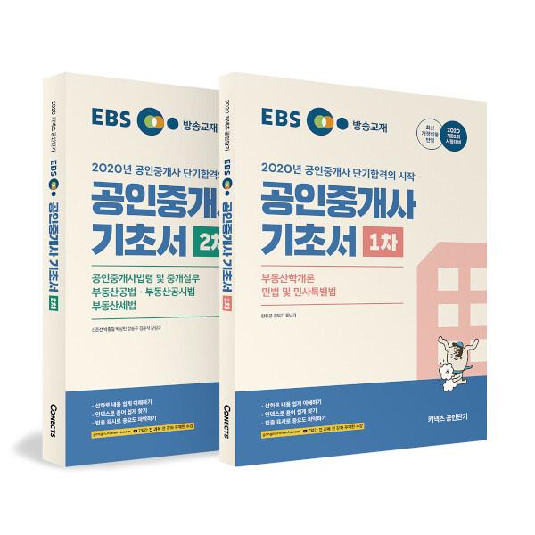[세트] 2020 EBS 공인중개사 기초서 1차.2차 - 전2권