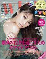 with(ウィズ) 2020年 01月號 [雜誌]
