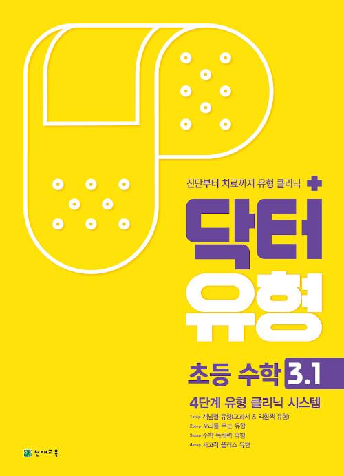 닥터유형 초등 수학 3-1 (2020년)