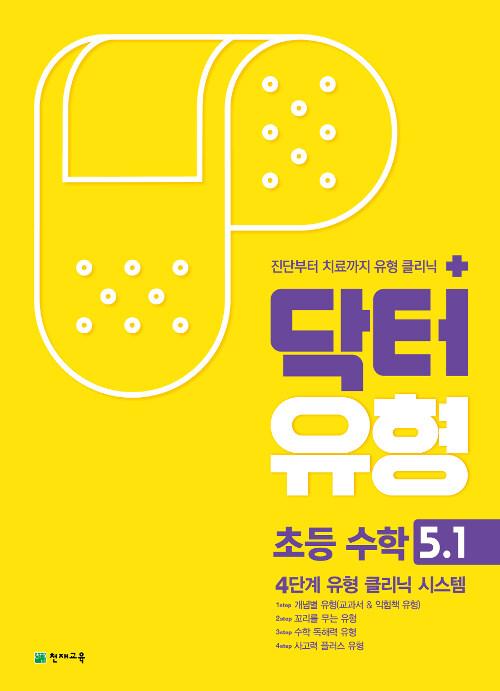 닥터유형 초등 수학 5-1 (2020년)
