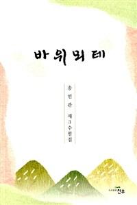 바위뫼테 : 송인관 제3수필집