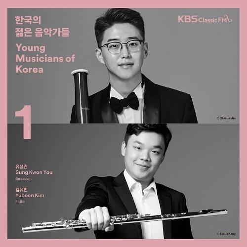 2019 한국의 젊은 음악가들 Vol.1
