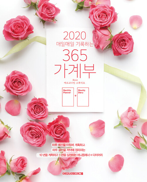 2020 매일매일 기록하는 365 가계부 (로즈)