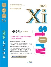 Xistory 자이스토리 고등 수학 (상) (2020년) (강남구청 인터넷 수능방송 강의교재)