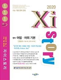 Xistory 자이스토리 영어 어법.어휘 기본 (2020년) (강남구청 인터넷 수능방송 강의교재)