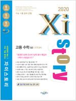 Xistory 자이스토리 고등 수학 (상) (2020년)