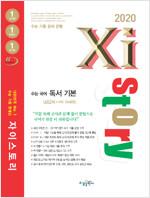 Xistory 자이스토리 수능 국어 독서 기본 (2020년)
