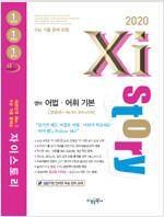 Xistory 자이스토리 영어 어법.어휘 기본 (2020년)