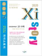 Xistory 자이스토리 전국연합학력평가 고1 수학 (2020년)