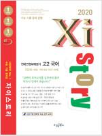 Xistory 자이스토리 전국연합학력평가 고2 국어 (2020년)