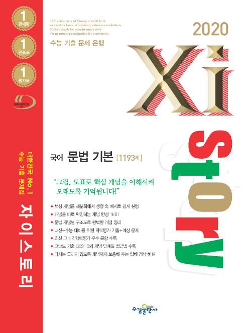 Xistory 자이스토리 국어 문법 기본 (2020년)