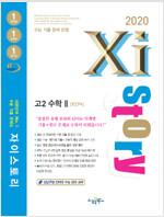 Xistory 자이스토리 고2 수학 2 (2020년)