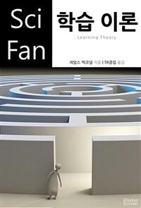 학습 이론 - SciFan 제156권