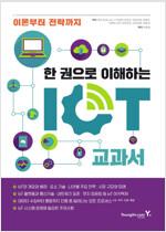 한 권으로 이해하는 IoT 교과서