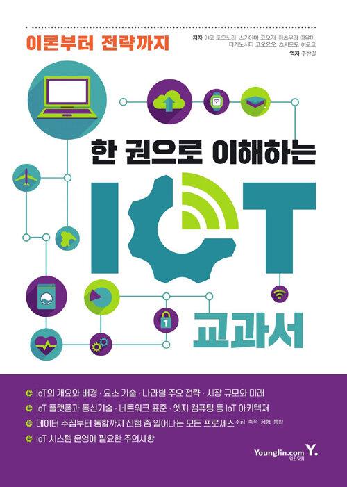 (한 권으로 이해하는) IoT 교과서 : 이론부터 전략까지