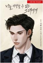 [세트] [BL] 나를 사랑할 수 없는 그대에게 (외전 포함) (총3권/완결)