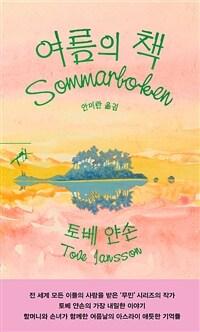 여름의 책