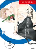 [고화질세트] [비애] 주정뱅이는 사랑을 하지 않는다  (총2권/완결)