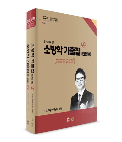 2020 The쉬운 조동훈 소방학 기출집 상.하 세트 - 전2권
