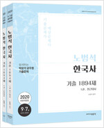2020 노범석 한국사 기출문제 1894