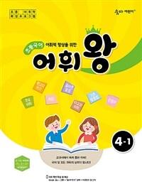 숨마 어린이 초등국어 어휘왕 4-1 (2020년)