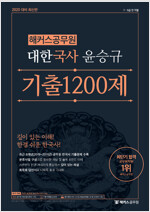 2020 해커스공무원 대한국사 윤승규 기출 1200제