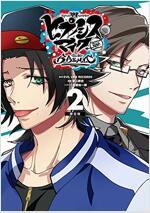 ヒプノシスマイク -Division Rap Battle- side B.B & M.T.C(2)限定版 (講談社キャラクタ-ズA)