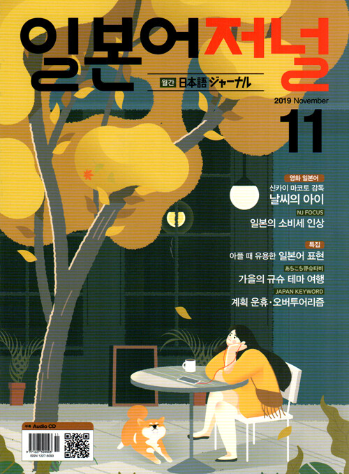 일본어 저널 2019.11 (교재 + CD 1장)