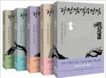 다정검객무정검 세트 - 전5권
