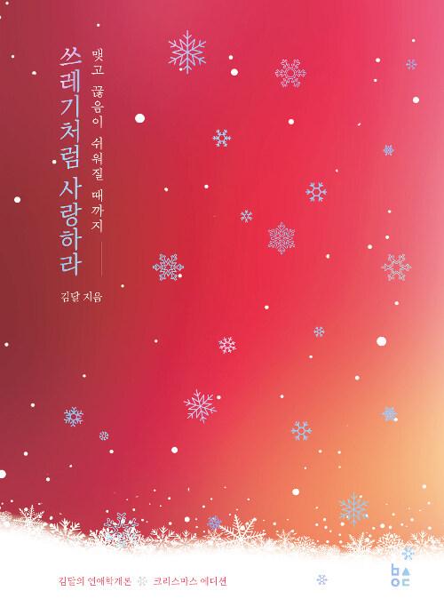쓰레기처럼 사랑하라 (크리스마스 에디션)
