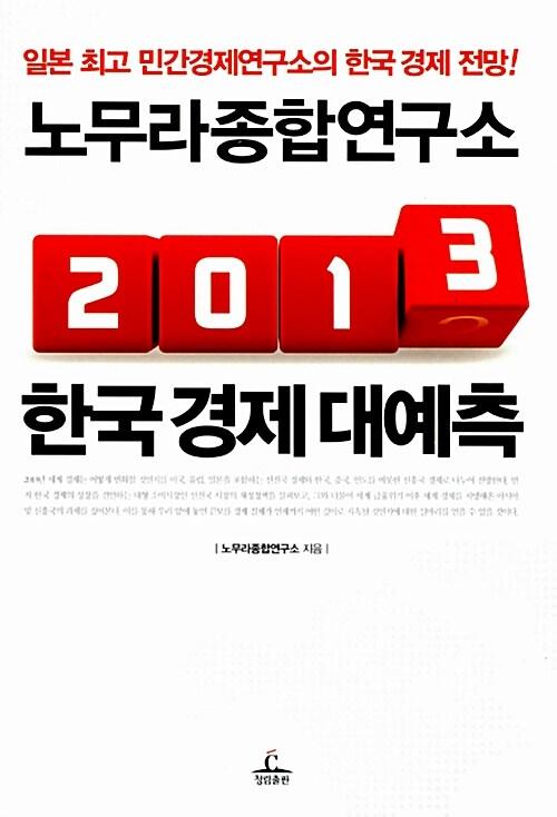 [중고] 노무라종합연구소 2013 한국 경제 대예측