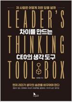 차이를 만드는 CEO의 생각 도구