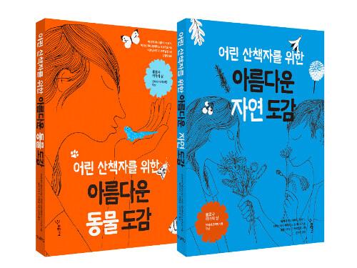 [세트] 어린 산책자를 위한 아름다운 도감 세트 - 전2권