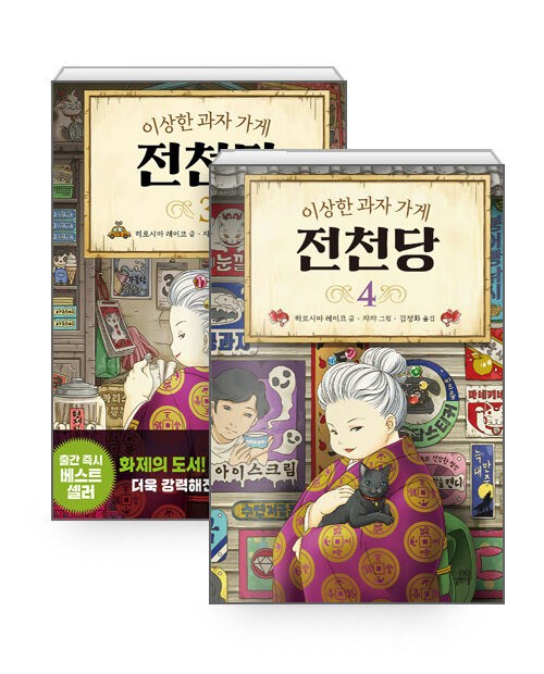 [세트] 이상한 과자 가게 전천당 3~4 세트 - 전2권