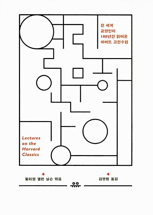 열린 인문학 강의