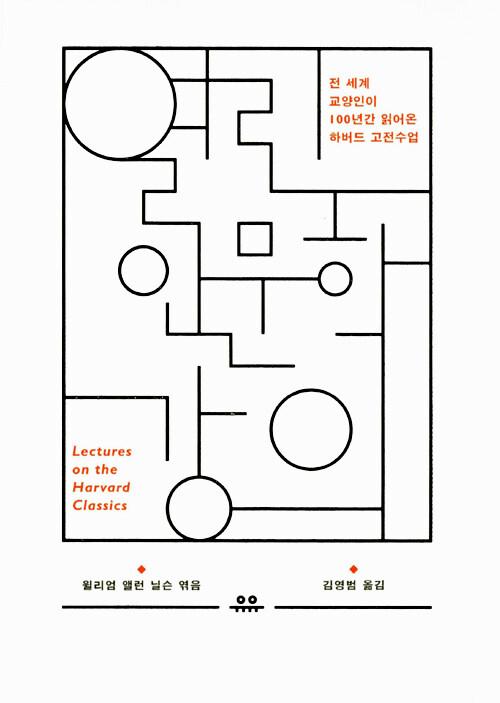 열린 인문학 강의 : 전 세계 교양인이 100년간 읽어온 하버드 고전 수업노트