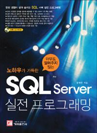 (노하우가 가득한)SQL server 실전 프로그래밍