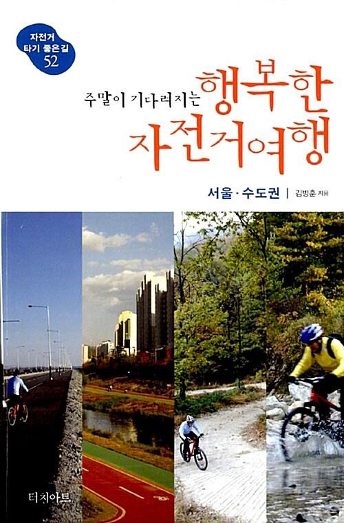주말이 기다려지는 행복한 자전거여행 : 서울.수도권