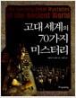 [중고] 고대 세계의 70가지 미스터리