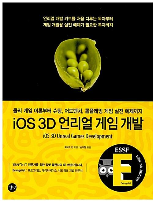 iOS 3D 언리얼 게임 개발