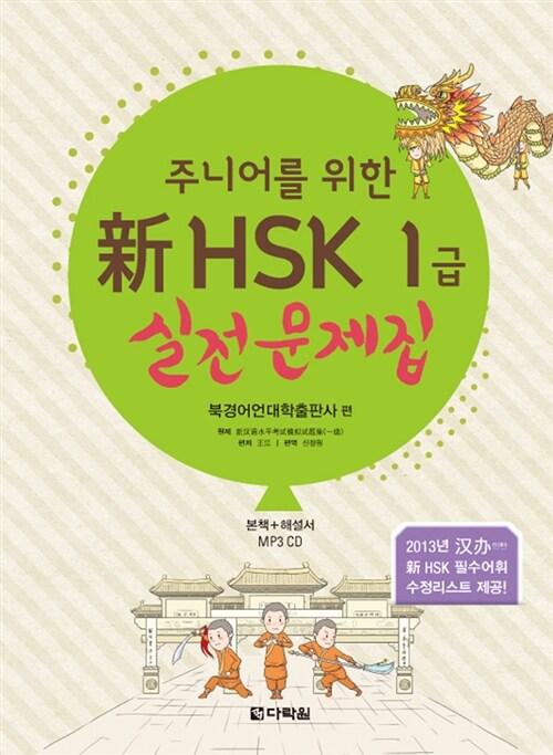 주니어를 위한 新HSK 1급 실전문제집 (본책 + 해설서 + MP3 CD 1장)