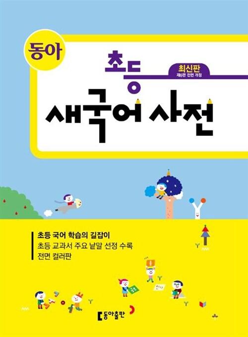 초등 새국어사전 (제6판, 컬러판) (2018년용)