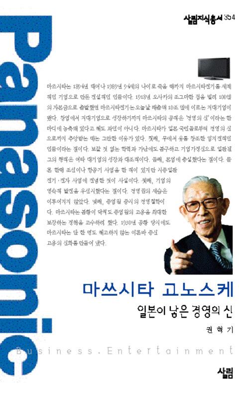 마쓰시타 고노스케 : 일본이 낳은 경영의 신 - 살림지식총서 354