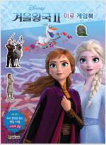 디즈니 겨울왕국 2 미로 게임북