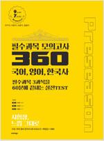 2020 공단기 필수과목 모의고사 360 (preseason)