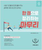 2020 선재국어 한 권으로 정리하는 마무리