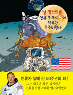 닐 암스트롱, 인류 최초로 달에 착륙한 우주비행사